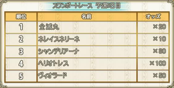 予選5日目_K.jpg