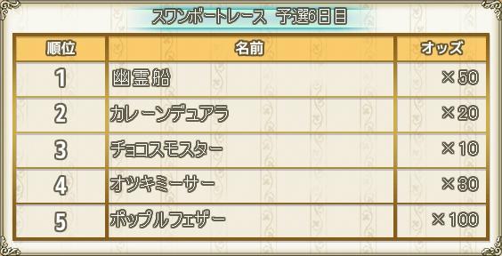 予選6日目_K.jpg