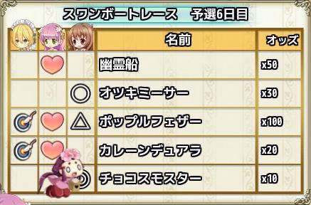 予選6日目_Y.jpg