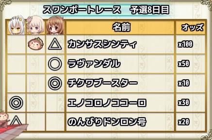 予選8日目_Y.jpg