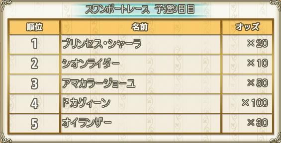 予選9日目_K.jpg