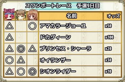 予選9日目_Y.jpg