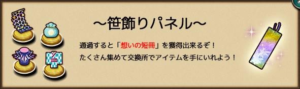 笹飾りパネル.jpg