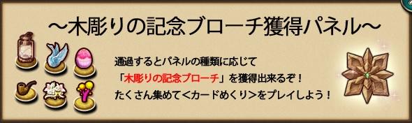 木彫りの記念ブローチ獲得パネル.jpg