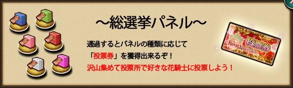 総選挙パネル.jpg