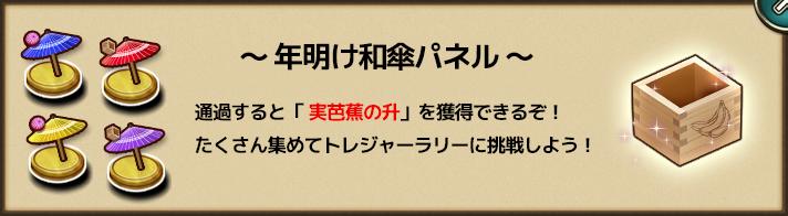 年明け和傘パネル.png