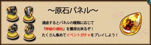 原石パネル.jpg