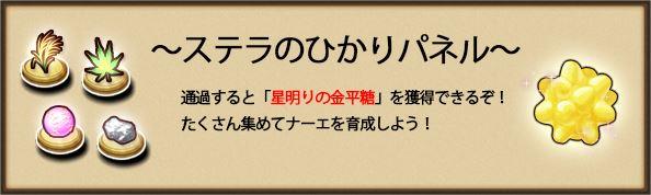 ステラのひかりパネル.jpg