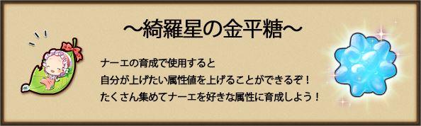綺羅星の金平糖.jpg