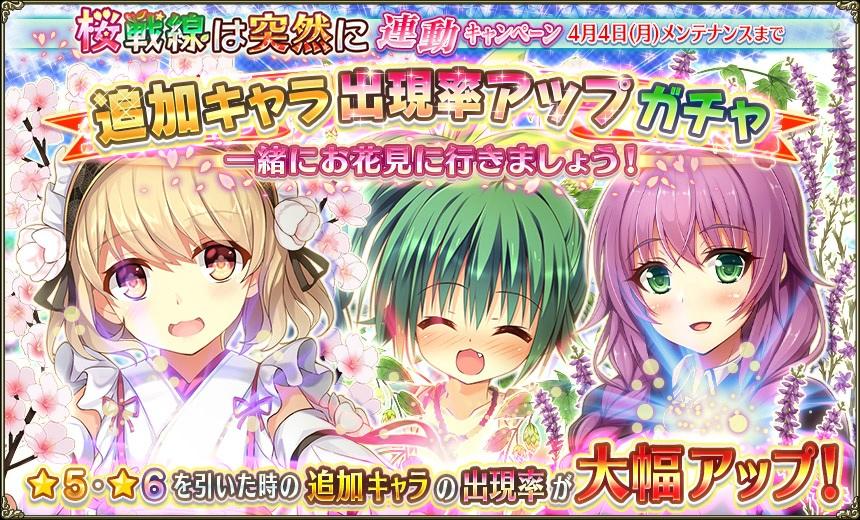 桜戦線連動_0.jpg
