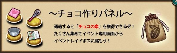 チョコ作りパネル.jpg