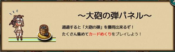 大砲の弾パネル.jpg