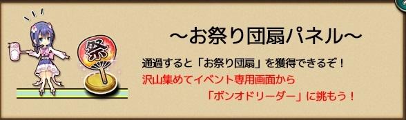 お祭り団扇パネル.jpg