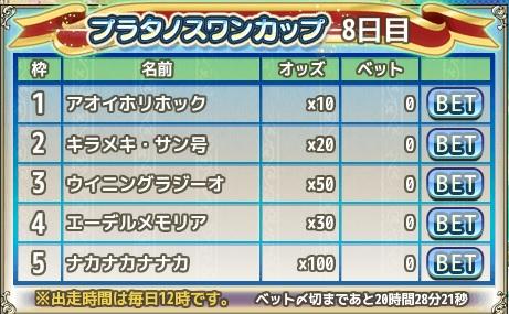 スワンカップ8日目.jpg