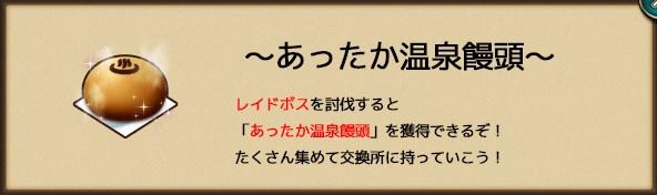 あったか温泉饅頭.jpg