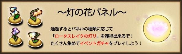 灯の花パネル.jpg
