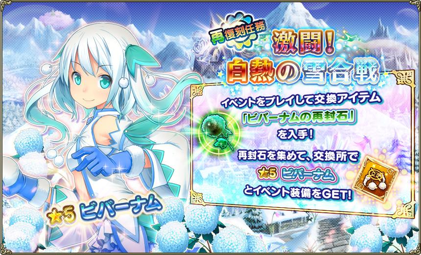 再復刻任務「激闘!白熱の雪合戦」