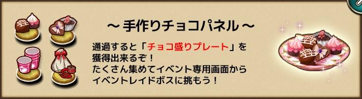 手作りチョコパネル.jpg