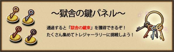 獄舎の鍵パネル.jpg