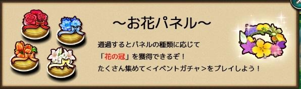 お花パネル.jpg