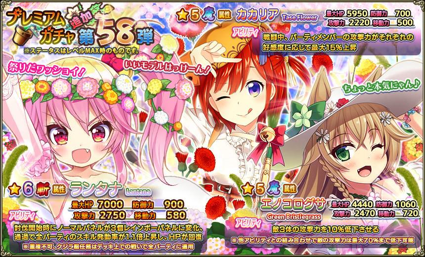 ガチャ_祀られる花の眠り姫1.jpg