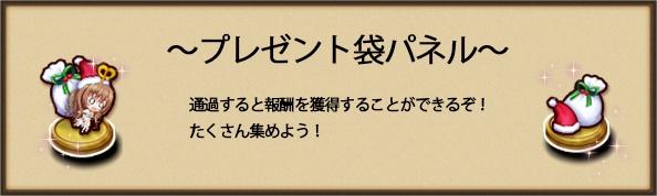 プレゼント袋パネル.jpg