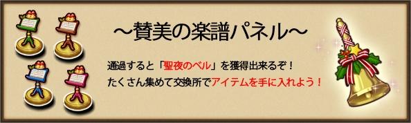賛美の楽譜パネル.jpg