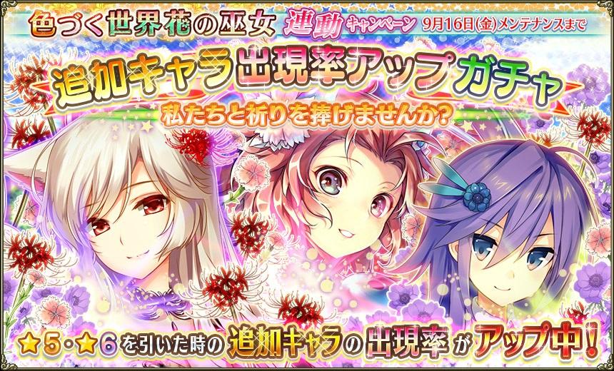 世界花の巫女連動.jpg