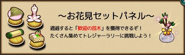 お花見セットパネル.jpg