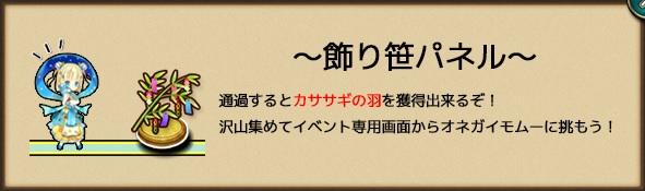 飾り笹パネル.jpg