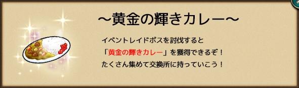黄金の輝きカレー.jpg