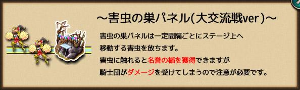 害虫の巣パネル(大交流戦ver).jpg