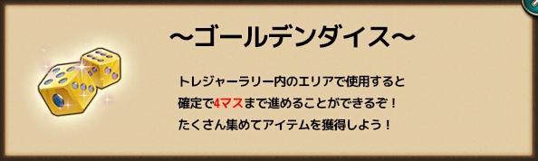 ゴールデンダイス.jpg