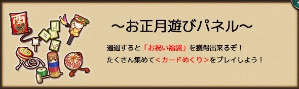 お正月遊びパネル.jpg