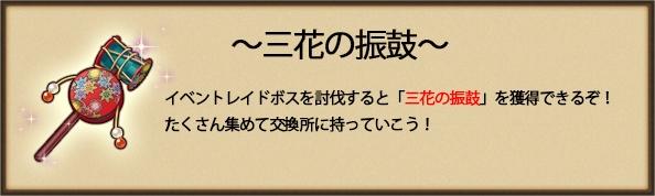 三花の振鼓.jpg
