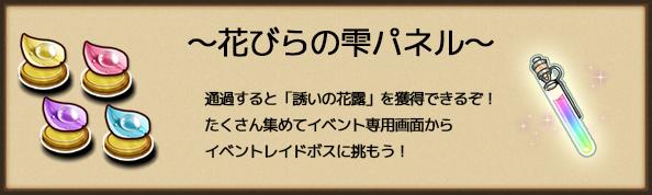 花びらの雫パネル.png