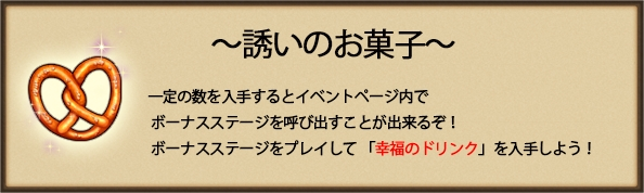 誘いのお菓子.jpg