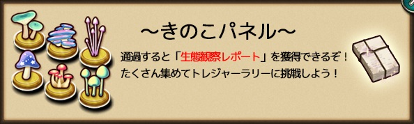 きのこパネル.jpg