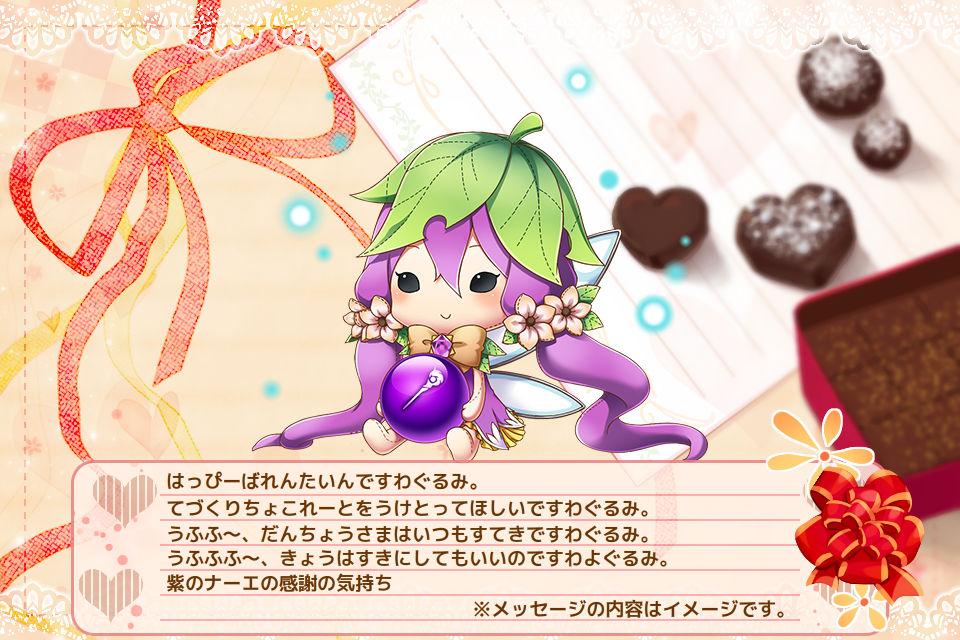 紫のナーエの感謝の気持ち
