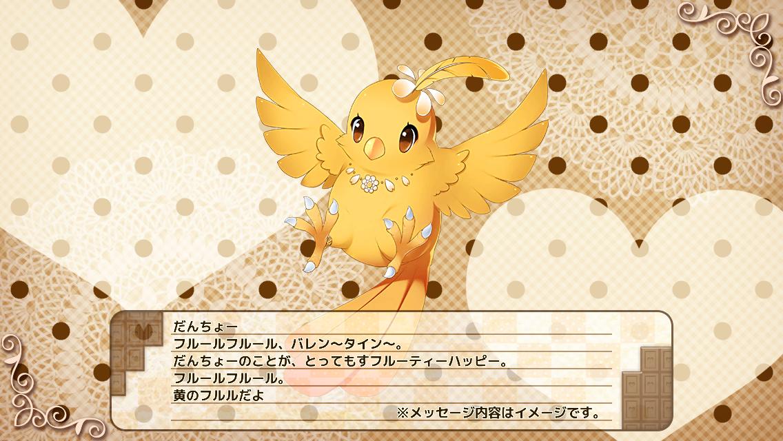 開花鳥 黄のフルル