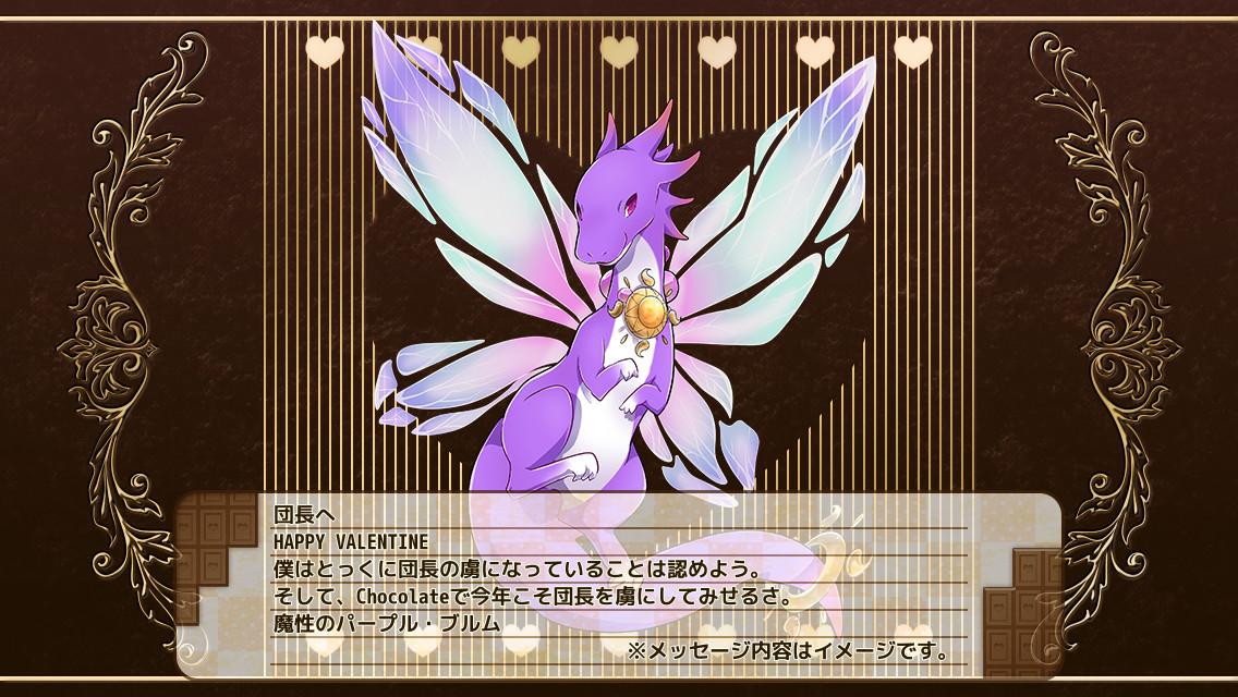 進化竜 紫のブルム100才
