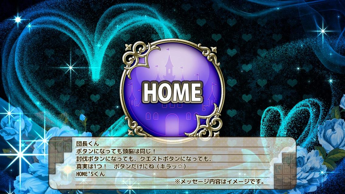 HOMEボタン