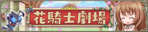 花騎士劇場IC.png