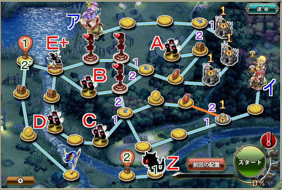 新ベルガモットバレー防衛8-4.jpg